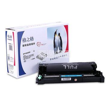 图片 格之格 NT-D2250 黑色粉盒