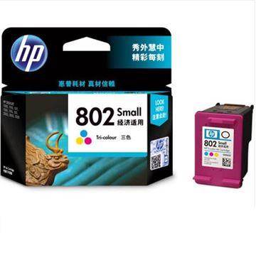 图片 惠普802墨盒(彩)原装 适用于惠普D1000