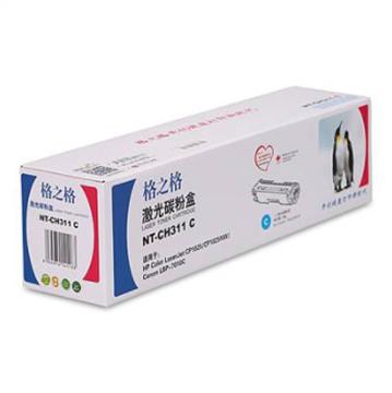 图片 格之格NT-CH311C碳粉盒1000页(适用于 HP1025)青色