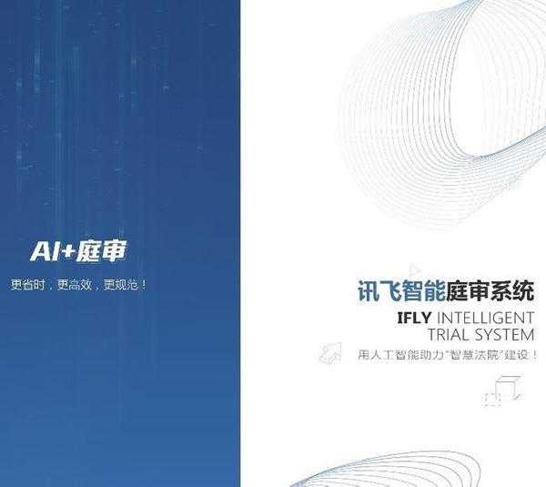 图片 智能庭审系统V2.0(数字法庭语音转文字系统配套系统)一年保修