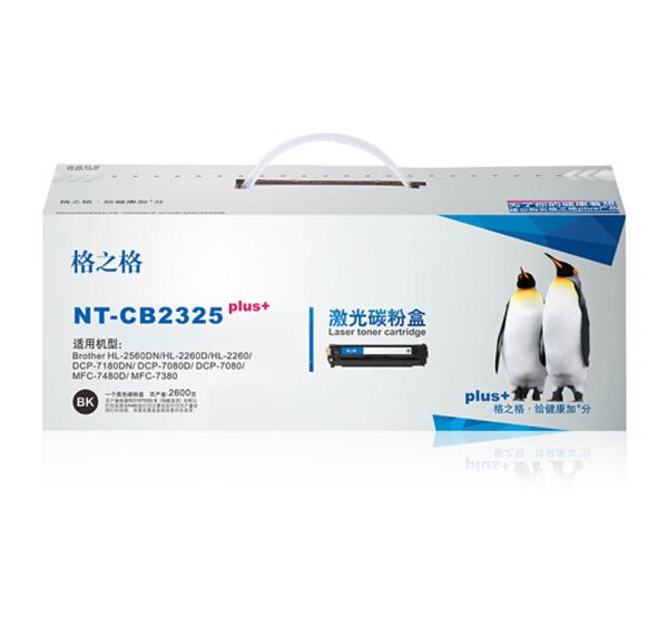 图片 格之格NT-CB2325plus+ 2600页粉盒(适用于兄弟黑白打印机MFC-7880DN )