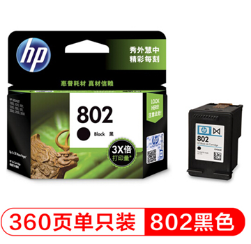 图片 惠普802墨盒(适用于惠普Desk jet1000) 黑色