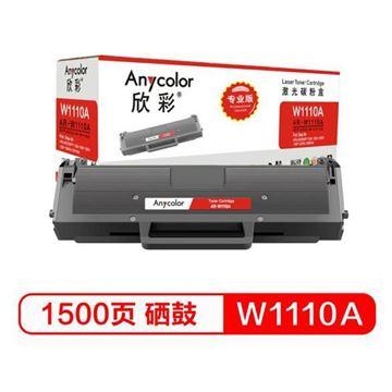 图片 欣彩/Anycolor  AR-W1110A硒鼓(专业版)带芯片 适用惠普108w 108a 136w 136a MFP 136nw 138pnw 138pn