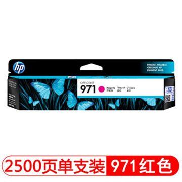 图片 HP页宽打印机耗材HP971品红色页宽打印机耗材CN623AA