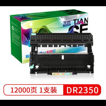 图片 TIANSE/天色 硒鼓 DR2350 标准版
