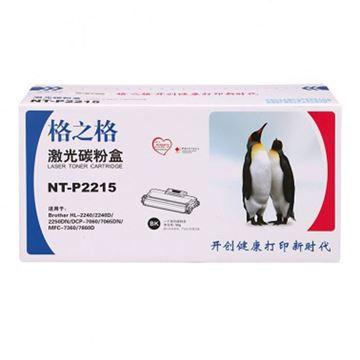 图片 格之格NT-P2215碳粉盒1200页(适用于碳粉DR2250)黑色