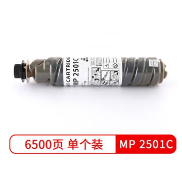 图片 TIANSE/天色 MP2501C碳粉盒